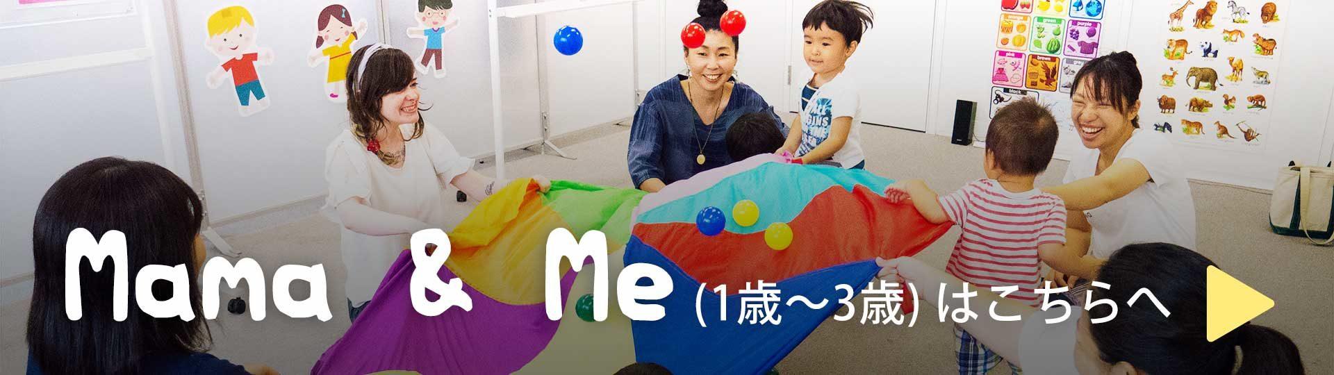 mama & me 親子教室