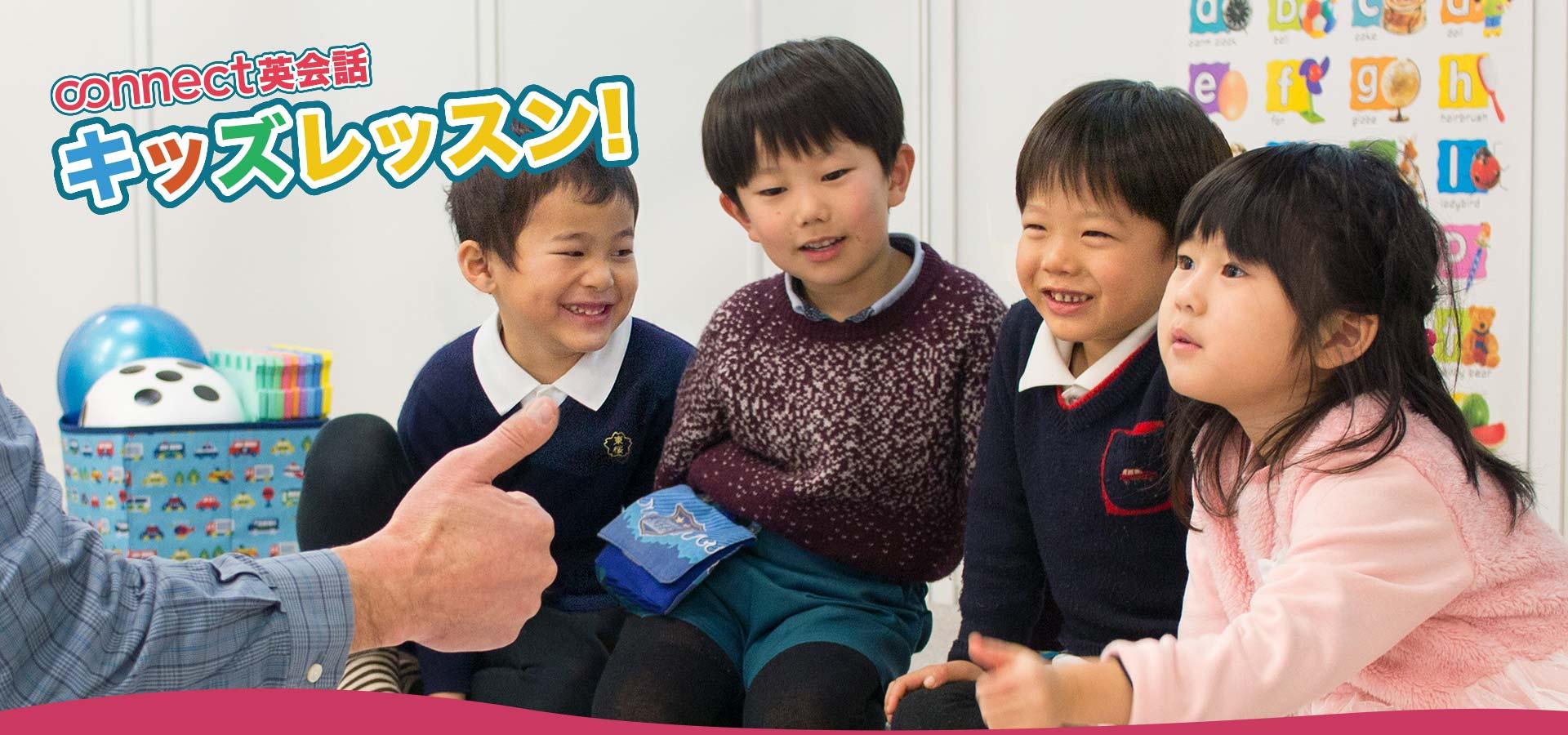 子どもの英会話レッスン!