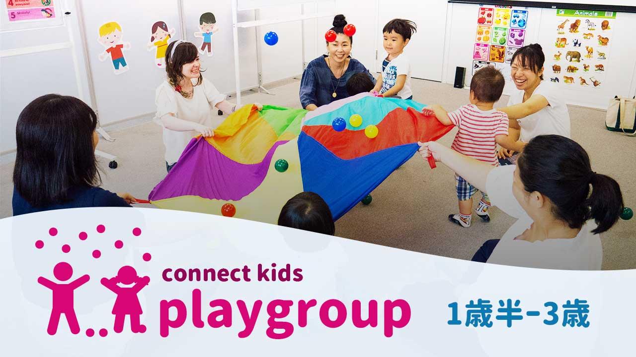 プレイグループ・親子教室