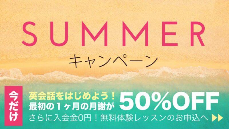 夏のキャンペーン